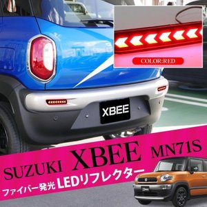 クロスビー XBEE SX-4 エスクード バレーノ LED...