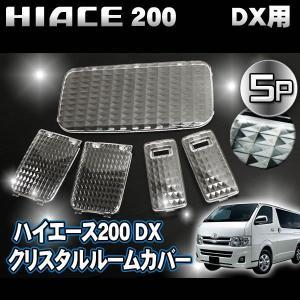 適合 ◆ ハイエース200 DX用 ・スーパーDX専用品になります。 ※GL車両には取り付けできませ...