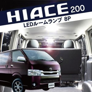 【商品名】 ハイエース200系 LED ルームランプ 8Pセット 4型 5型 ホワイト 3shipS...