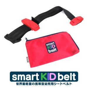 【予約】スマートキッズベルト チャイルドシートの代わり 15kg以上 3歳〜12歳 簡易型チャイルドシート 携帯型幼児用シートベルト