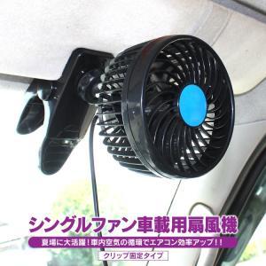車載用シングルファン 扇風機 クリップ式 角度調整可能 12V シガー電源 クリップ固定タイプ シン...