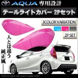 【適合】 ・トヨタアクア NHP10系 前期  【仕様】  ・テールランプのスモークカバー左右セット...