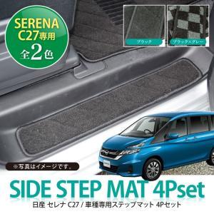 セレナC27マット フロアマット サイド ステップガード 4p  アクセサリー マット  【適合】 ...