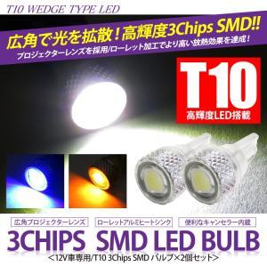 T10 ポジション球 車幅灯 LED ナンバー灯 2個セット mrkikaku2