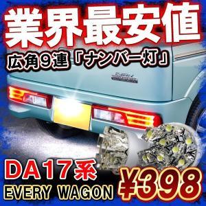 エブリィワゴン DA17W T10 T16 LED ライセンスランプ ナンバー灯 9連 2個セット mrkikaku2