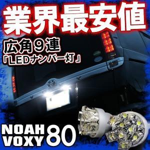 ノア 80系 ヴォクシー 80系 NOAH VOXY T10 T16 LED ライセンスランプ ナンバー灯 9連 2個セット mrkikaku2