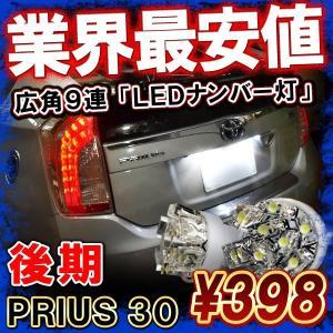プリウス 30系 後期 T10 T16 LED ライセンスランプ ナンバー灯 9連 2個セット mrkikaku2