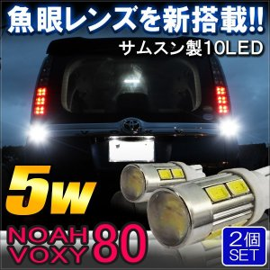 ノア 80系 ヴォクシー 80系 NOAH VOXY T10 T16 LED バックランプ バックライト 魚眼レンズ 10LED 2個セット mrkikaku2