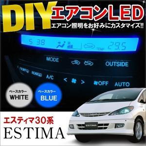 エスティマ 30系 40系 前期 後期 LED エアコンパネル照明交換キット ルームランプ ホワイト ブルー ピンク 内装 インテリア