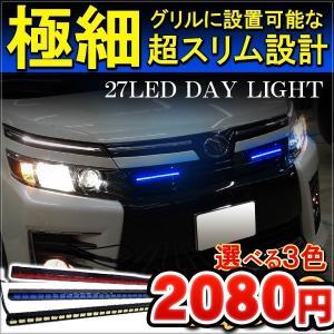 LED デイライト 27灯 2本セット ホワイト ブルー ピンク 埋め込み 極細 汎用  【適合車種...