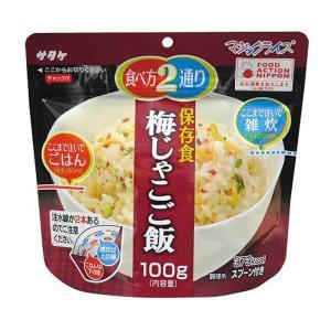 マジックライス 保存食 梅じゃこご飯 1袋(1...の関連商品7