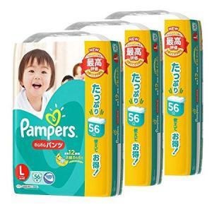P&G パンパース 紙おむつ さらさらパンツ Lサイズ(9〜14kg) ウルトラジャンボパックパック 56枚入×3パック【ケース販売】※お一人様2ケースまで