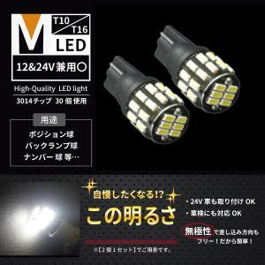 T10 T16 LED ホワイト 白 2個セット 3014 30SMD ポジション ナンバー LED