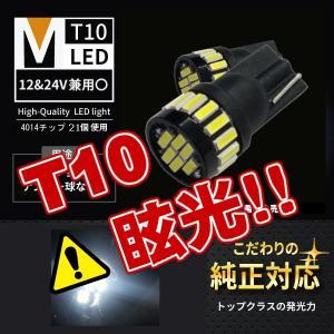 T10 LED バルブ  白 ホワイト 2個セット ポジションランプ ナンバー LED 4014 2...