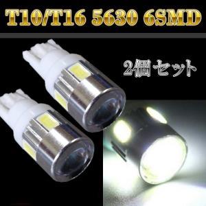 T10LED T16LEDホワイト白 プロジェクターレンズ