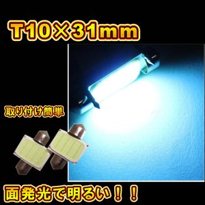 LEDルームランプLED 室内灯 ブルー 水色 LED COB LED 2個セット