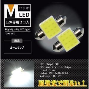LEDルームランプ 室内灯LED ホワイト 白LED COB LED T10-31mm 2個セット