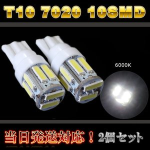 LEDバルブ T10/T16 LED ウェッジ ポジションLED ナンバーLED ホワイト 白 2個セット