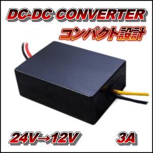 デコデココンバーター DCDCコンバーター変換器 24V 12V 変圧器 DC-DCコンバーター 24V-12V