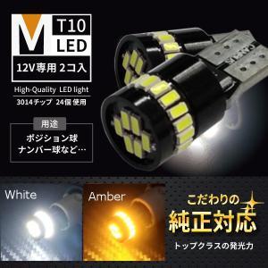 T10 LEDバルブ T10 ホワイト 白 2個セット 3014 24SMD ポジションランプ ナン...