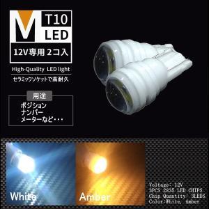 T10LEDバルブ  ホワイト 白 ポジション ナンバー灯 メーター球 ルームランプなどに セラミックソケット ベース