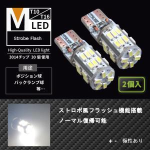 T10/T16 LED ウェッジ ホワイト 白 ストロボ風フラッシュ機能搭載  2個セット