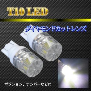 T10 T16 LED ダイヤモンドカットレンズ ホワイト 白 ポジション ナンバーLED 2個セット