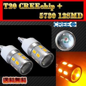 T20 LED シングル アンバー オレンジ 2個セット ピンチ部違い対応 CREEchip + 5630 12SMD 車 バイク等のウインカーに最適