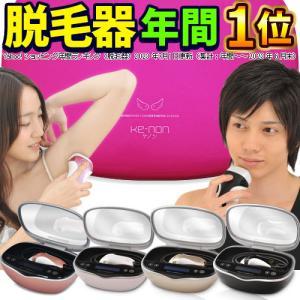 脱毛器ケノン フラッシュエステ 日本製 公式 脱毛機 男性用 女性用 家庭用脱毛器 美顔器 脱毛 自宅 メンズ エムロック