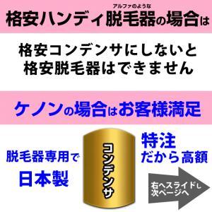 脱毛器 ケノン kenon 日本製 美顔器 シェーバー 除毛 家庭用 フラッシュ式 光脱毛 光美容器 レディース メンズ ランキング 1位のケノン vライン ひげ 女性 男性|mrock|15