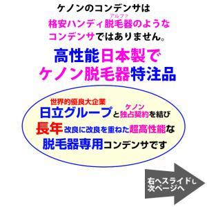 脱毛器 ケノン kenon 日本製 美顔器 シェーバー 除毛 家庭用 フラッシュ式 光脱毛 光美容器 レディース メンズ ランキング 1位のケノン vライン ひげ 女性 男性|mrock|16