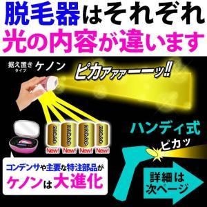 脱毛器 ケノン kenon 日本製 美顔器 シェーバー 除毛 家庭用 フラッシュ式 光脱毛 光美容器 レディース メンズ ランキング 1位のケノン vライン ひげ 女性 男性|mrock|10