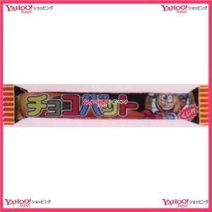 YCx三立製菓 1本 チョコバット【チョコ】×240個 +税 【送料無料(北海道・沖縄は別途送料)】【x】|mrokkuni