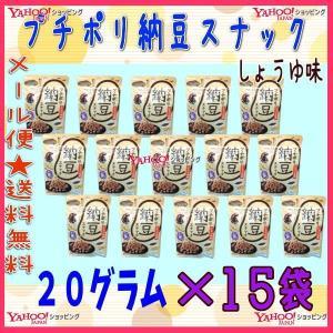 YCカンロ 20グラム  プチポリ納豆スナック 醤油味 ×15袋 +税 【ma15】【メール便送料無料】|mrokkuni