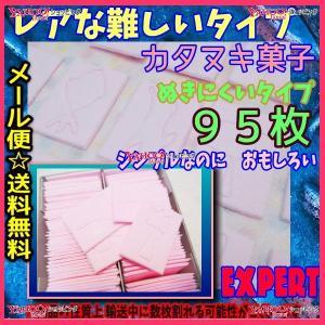 OEハシモト 95枚  ■ぬきにくい■カタヌキ菓子〔かたぬき〕■ ×1箱 +税 【nima】【メール...