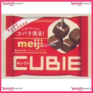 OEx明治 42G 明治ハイミルクチョコレートCUBIE【チョコ】×120個 +税 【送料無料(北海...