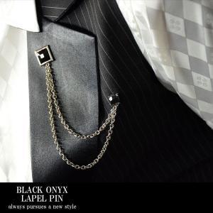 ブローチ ブラックストーン オニキス チェーン ラペルピン ピンブローチ  結婚式 メンズ(ブラック黒) 009|mroutlet