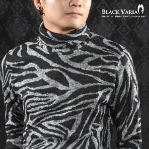 タートル ニット ゼブラ柄 ラメ 長袖 タートルネック メンズ(グレーブラック黒) 15806|mroutlet