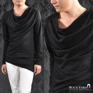 Tシャツ ロング ドレープ アシメントリー タイト 無地 長袖 カットソー ロングTシャツ メンズ(ブラック黒) 1513946bv|mroutlet
