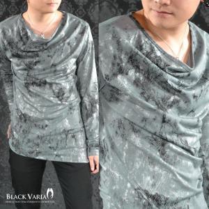Tシャツ ロング ドレープ アシメントリー タイト ムラ 長袖 カットソー ロングTシャツ メンズ(シルバー銀グレー灰) 1513946bv|mroutlet