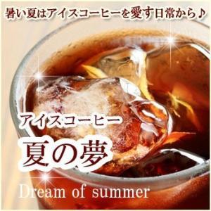 アイスコーヒー 夏の夢 【720ml×3本】|mrs-coffeey