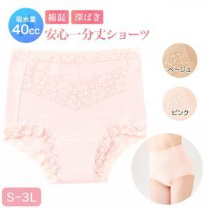 女性用 尿漏れパンツ 失禁パンツ 大きいサイズ 40cc おしゃれ レース 抗菌 防臭 綿混さわやか安心一分丈ショーツ (1枚)