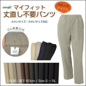 日本製 ミセス ハイミセス シニアパンツ ウエストゴム 大きいサイズ チュニック ファッション 股下60cm|mrspants-clover