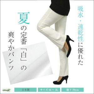 ミセス ハイミセスパンツ  綿混ハイテンション 白  ウエストゴム|mrspants-clover