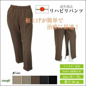 ミセス ハイミセス シニアパンツ  リハビリ 裾ファスナー付 ウエストゴム 大きいサイズ|mrspants-clover