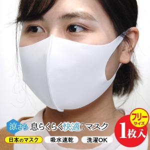 日本製 マスク 1枚入 フリーサイズ 洗える 布 蒸れない UVカット 飛沫防止 エチケット 大人用 男性 女性 快適 mrspants-clover