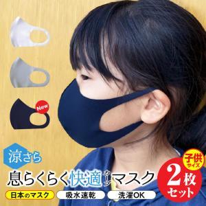 日本製 マスク 2枚入 在庫あり 洗える 布 蒸れない UVカット 飛沫防止 エチケット 子供用 保育園児 幼稚園児 小学生 低学年 快適 mrspants-clover