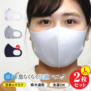 日本製 マスク 2枚入 Lサイズ 洗える 布 蒸れない UVカット 飛沫防止 エチケット 大人用 男性 女性 快適 mrspants-clover