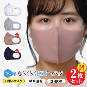 日本製 マスク 2枚入 Mサイズ 洗える 布 蒸れない UVカット 飛沫防止 エチケット 大人用 女性 快適 mrspants-clover