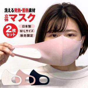 【冬用】日本製 マスク 2枚入 Mサイズ Lサイズ 洗える 布 飛沫防止 エチケット 大人用 男性 女性 快適 mrspants-clover